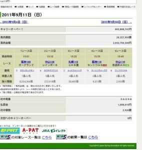 20150913win5_2011