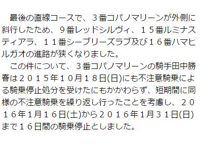 20160111nakayama11R_saiketsu