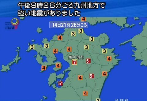 20160413kumamoto_earthquake