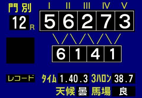 20160914monbetsu12r