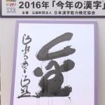 20161225kanji